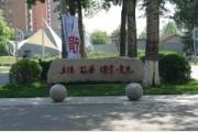中国传媒大学—大成合作院校