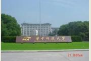 华中科技大学2015年艺术类专业成绩查询