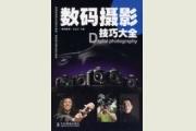摄影新书推荐《数码摄影》