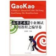 编导艺考生推荐书籍《高考艺术类专业测试实用教程之编导卷》