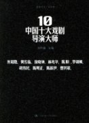 艺考生可以看的书籍《中国十大戏剧导演大师》