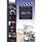 编剧人的必看书籍《编剧大师班——众编剧巅峰杰作访谈录》