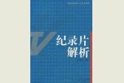 纪录片解析——广播电视编导专业系列教材
