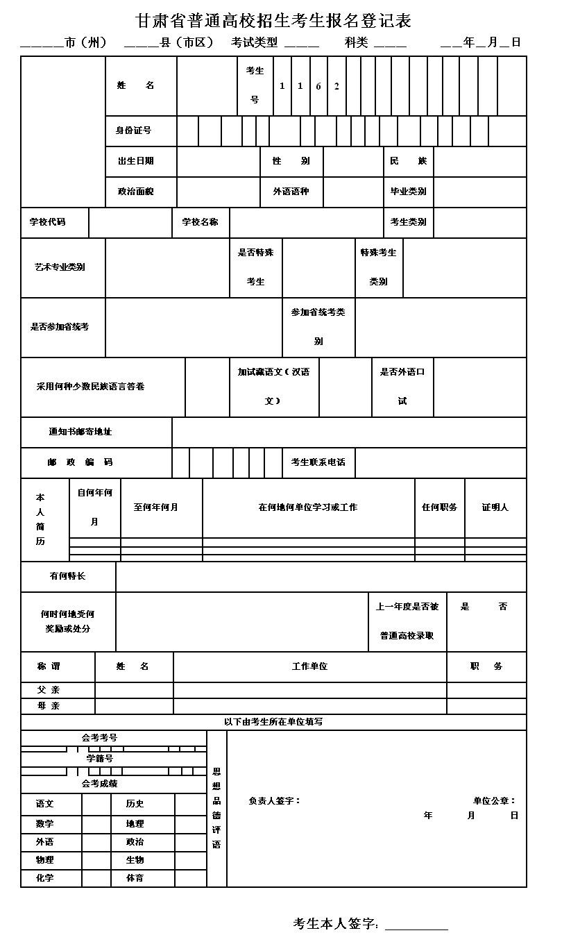 甘肃省普通高校招生考生报名登记表及填写说明