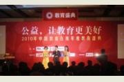 大成艺术教育中心参加2019年度教育盛典