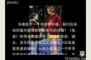 <b>北京大成艺考教育中心编导专业影评《妈妈》</b>
