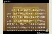 北京大成艺考教育中心编导专业影评《崎岖》