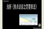<b>北京大成艺考教育中心编导专业影评《焦点访谈</b>