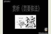 <b>北京大成艺考教育中心编导专业影评《罚要依法</b>