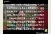 <b>北京大成艺考教育中心编导专业影评《16岁》</b>