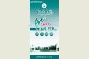 皖西学院2016年艺术类招生简章(省外)