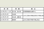 山东工艺美术学院2016年招生简章(山东省)