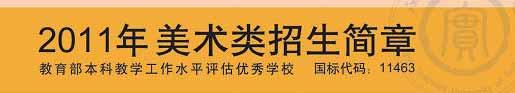 江苏技术师范学院2016年招生简章