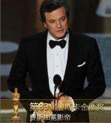<b>科林费斯获第83届奥斯卡金像奖介绍资料最佳男演员</b>
