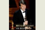 汤姆霍普获第83届奥斯卡最佳导演奖介绍资料