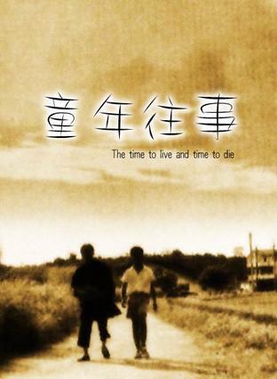 生死以之成年礼——《童年往事》影片分析及电影评论范文