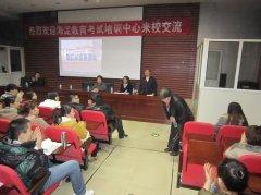 2012年喜迎海淀教育考试培训中心来大成传授高考经验