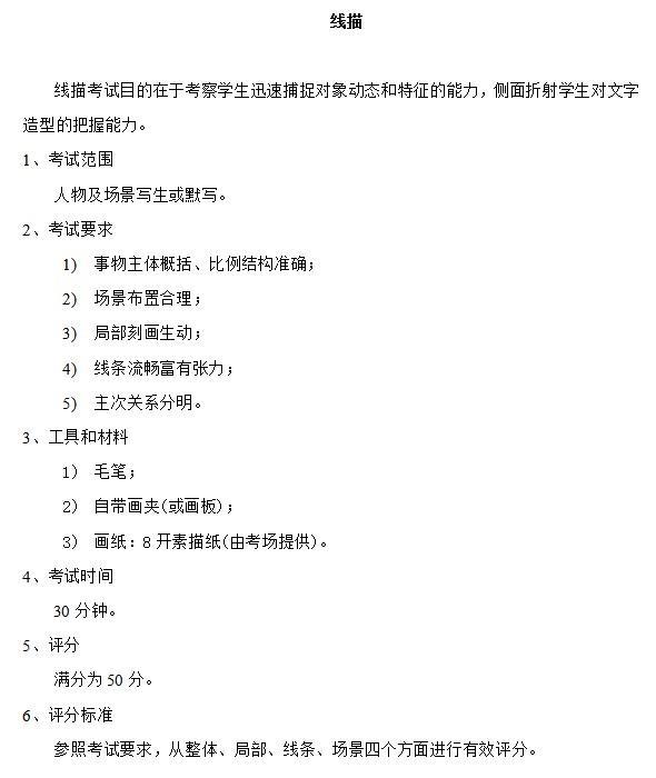 广州美术学院2017年普通本科招生线描考试大纲