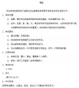 广州美术学院2013年普通本科招生书法考试大纲