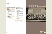 中央音乐学院2017年本科招生音乐学系考试大纲(二)