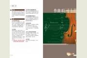 中央音乐学院2017年本科招生录取原则与入学事项