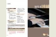 中央音乐学院2017年本科招生音乐教育系考试大纲