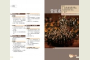 中央音乐学院2017年本科招生钢琴系考试大纲