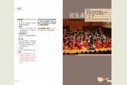 中央音乐学院2017年本科招生管弦系考试大纲(三)