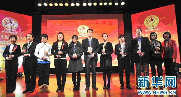 2011新华教育论坛给力榜颁奖现场