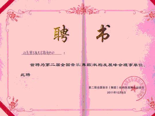 北京大成被聘为第二届全国音乐(舞蹈)机构发展峰会理事单位聘书