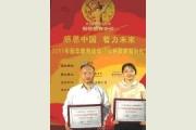 北京艺考学校在2011北京教育论坛活动颁奖典礼上荣获双项奖