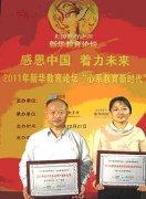 北京艺考学校在2012北京教育论坛活动颁奖典礼上荣获双项奖