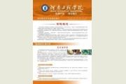 2017年河南工程学院美术类(艺术设计专业)招生简章