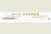 陕西省普通高校2017年艺术类招生专业课统考成绩查询