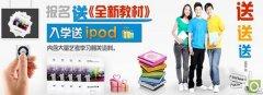 2013年北京大成入学即送内存大量艺考学习相关资料的苹果iPod shuffle