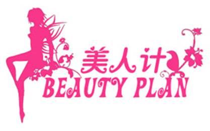美人计时尚品牌Logo