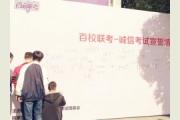 """2018年江苏省美术高考模拟考试""""百校联考""""共8000名美术考生奔赴考场"""