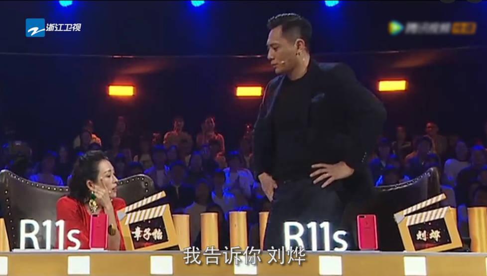刘烨节目怒摔手机 吓坏章子怡郑爽和任嘉伦原因及事情经过