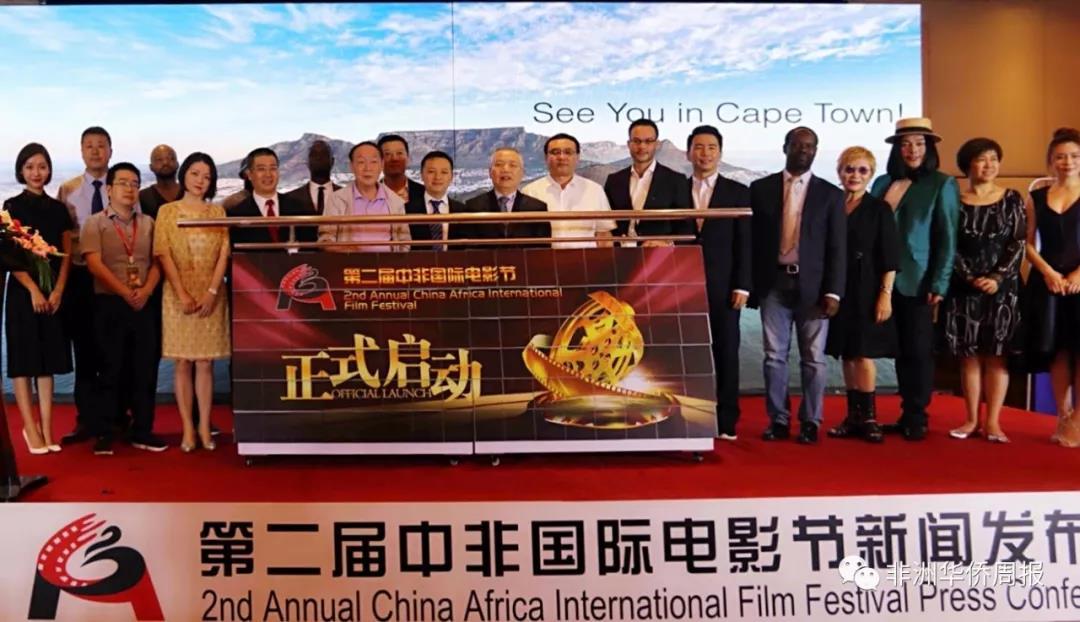 第二届中非国际电影节新闻发布会暨启动仪式于上海国际电影节隆重举行