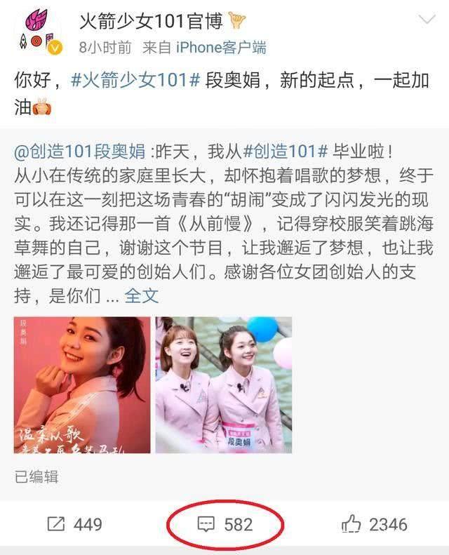 火箭少女成团后人气排名谁最高 答案尽在中国女团练习生出道微博大数据
