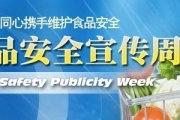 全国食品安全宣传周活动实施方案及部门分工明细表