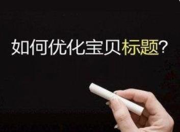 河南学淘宝开店之店铺标题优化技巧:什么样的标题权重高排名好