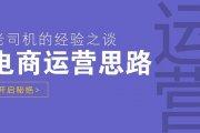 河南淘宝电商运营培训资料:电商运营怎么开工资 店铺运营中存在何种风险