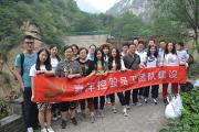 公司工会组织员工登山比赛活动策划方案