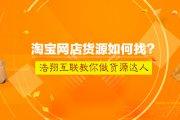 河南学淘宝开店如何网上寻找货源 哪里的货源又好又便宜代发货