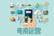 河南淘宝电商运营培训:淘宝聚划算电商营销付费怎么推广