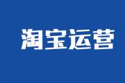 河南淘宝天猫代运营:淘宝天猫京东电商店铺运营工作流程