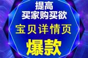 河南跨境电商运营方法:淘宝店铺装修宝贝详情页设计规范