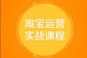河南淘宝创业培训班推荐课程:怎么让淘宝店铺排名靠前提高曝光率