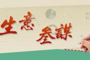 河南淘宝开店培训资料:淘宝后台生意参谋如何使用才能发挥最大效用